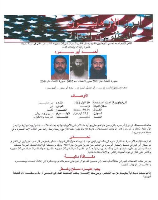 هكذا حصلت على معلومات وصورة لمسؤول إعلامي في داعش قبل سنة من قتله في سوريا